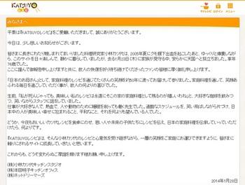 料理研究家 小林カツ代さん亡くなる レシピ紹介の公式HPに.jpg
