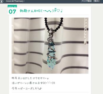 声優・緑川光、誹謗中傷でブログ休止.jpg